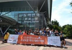(주)한화와 함께하는 호국보훈 한국 현대사 역사 테마여행