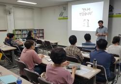 지역사회보장협의체 활성화 공모사업  '작은소통워크숍'