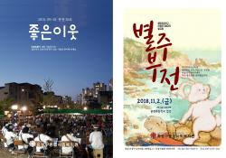 유성구종합사회복지관 소식지 통권 38호