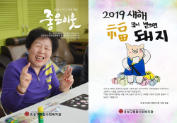 '좋은이웃' 통권 39호 발행