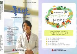 '좋은이웃' 통권40호 발행