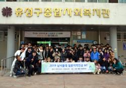 남서울대학교 일본지역전공 학생 봉사활동 진행