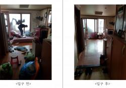 정리수납봉사단 3월 봉사활동 진행