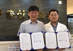 유성구종합사회복지관-송산한의원 협약식(2019.05.014)