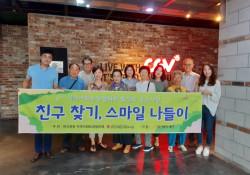 원신흥동 지역사회보장협의체 친구찾기, 스마일나들이