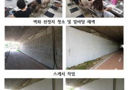 벽화 사업 '나,예' 16호 활동 진행