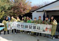 2019년 도드림가족봉사단 5회기 진행