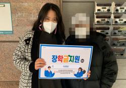 우양재단 '쌀타' 프로젝트 장학금 지원
