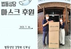[후원] 법동성당 마스크 6,000매 후원!