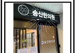 '송산한의원'을 소개합니다!