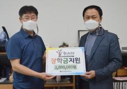 대전 유성구 '푸른나무교회' 장학금 전달