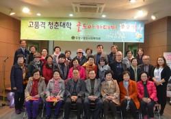 고품격 청춘대학 2학기 골드아카데미 종강식 (14.11.24)