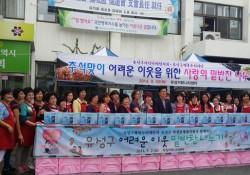 다문화이주여성 '배추김치담그기' 행사 참여(9.2)