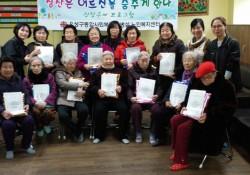 노인복지센터 상장수여식 (14.12.19)
