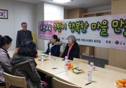 주민교육 '주민이 행복한 마을 만들기' (14.12.15/17)