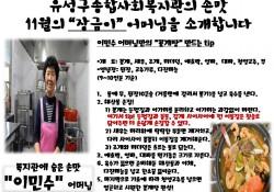 11월 행복한밥상프로그램- '나, 예' 벽화동아리 식사초대