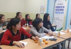 범무부 사회통합프로그램 '기초법질서교육' (14.11.28)