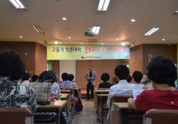 2학기 고품격 청춘대학'골드아카데미' 개강(9.1)