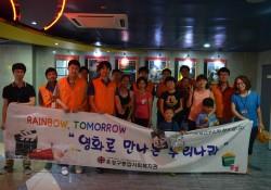 """기관연계 한화종합연구소와 함께하는 """"RainBow Tomorrow"""" 제7…"""