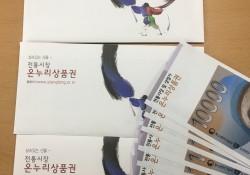 초록우산어린이재단 설명절맞이 상품권 지원