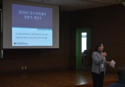 2018년 고품격 청춘대학 '골드아카데미' 개강