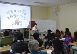 2013년도 유성구종합사회복지관 종사자 및 이주여성 대상 가정폭력예방교육