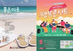 유성구종합사회복지관 소식지 통권 37호