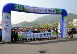 제3회 사회복지관 전진대회 개최