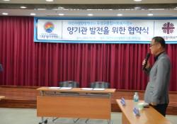 유성구종합사회복지관-대전자생한방병원 협약식 (14.10.13)