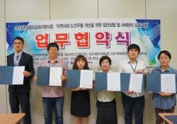 지역사회 노인우울 개선을 위한 사례관리프로그램 업무협약 체결