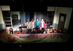 문화지원사업'문화동행' 공연관람