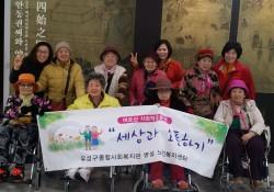 주간보호 사회적응훈련 프로그램 진행(대전역사박물관, 대청댐)