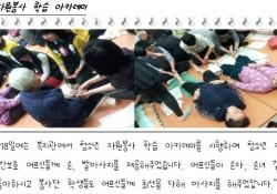 2013년 1월 청소년 자원봉사 학습 아카데미