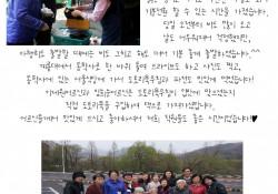 4월 25일 사회적응훈련
