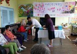 주간보호 어르신 추석명절 나눔 행사진행