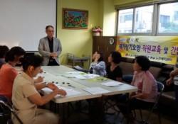 노인복지센터 8차 직원간담회 및 교육